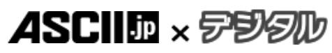 ASCII.jpデジタル