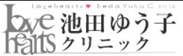 池田ゆうこクリニック