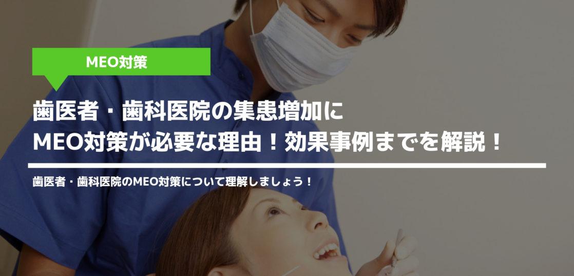 歯医者・歯科医院の集患増加にMEO対策が必要な理由!効果事例までを解説!