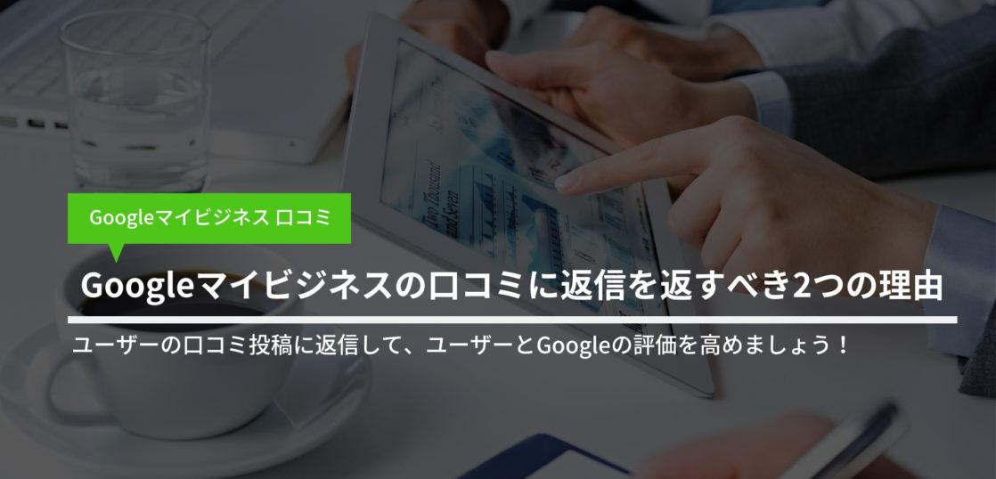 Googleマイビジネスの口コミに返信を返すべき2つの理由