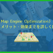 MEO(Map Engine Optimization)とは
