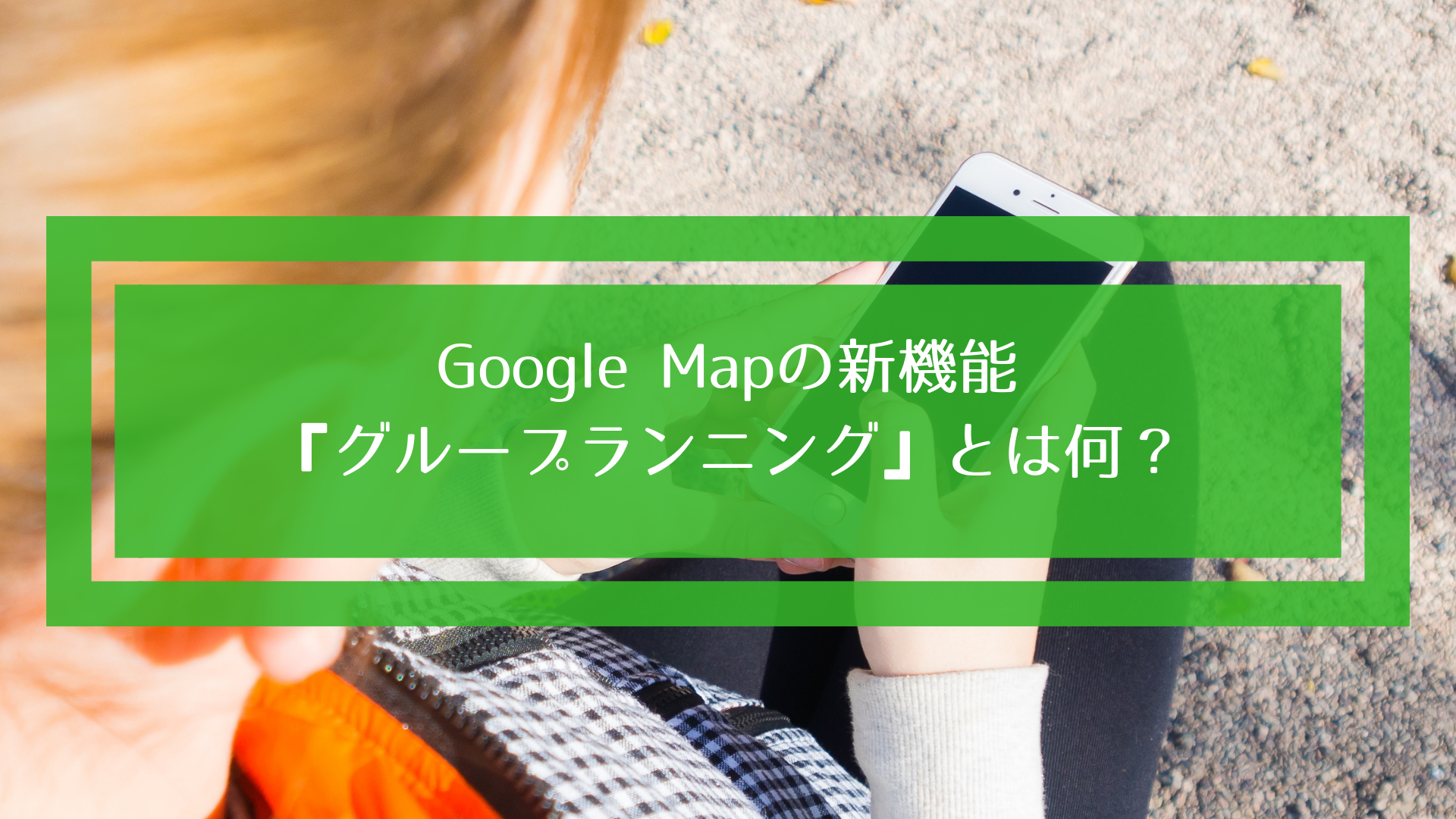 Google Mapの新機能『グループランニング』とは何?