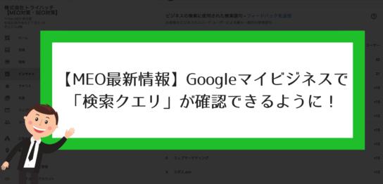 【MEO最新情報】Googleマイビジネスで「検索クエリ」が確認できるように!