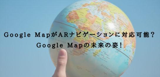 GoogleMapがARナヴィゲーションに対応可能?GoogleMapの未来の姿!