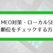 MEO対策・ローカルSEOの順位をチェックする方法!