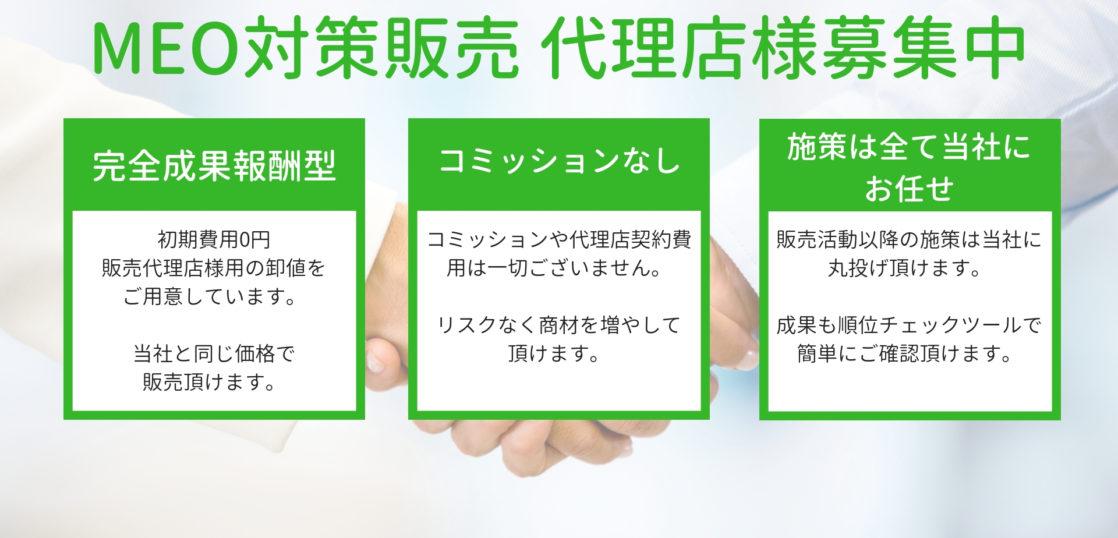 Google Map上位表示施策であるMEO対策の販売代理店を募集しています!