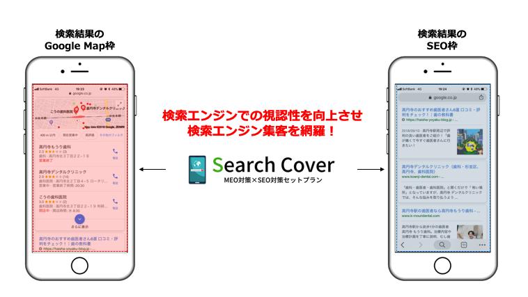 Search Cover