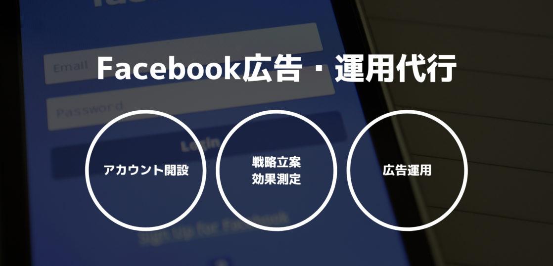 Facebook広告・運用代行