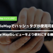 GoogleMapでハッシュタグが使用可能に