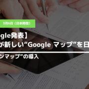 "Googleが新しい""Google マップ""を日本に導入"