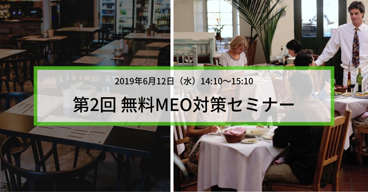 Google Map上位表示施策「第2回無料MEO対策セミナー」開催