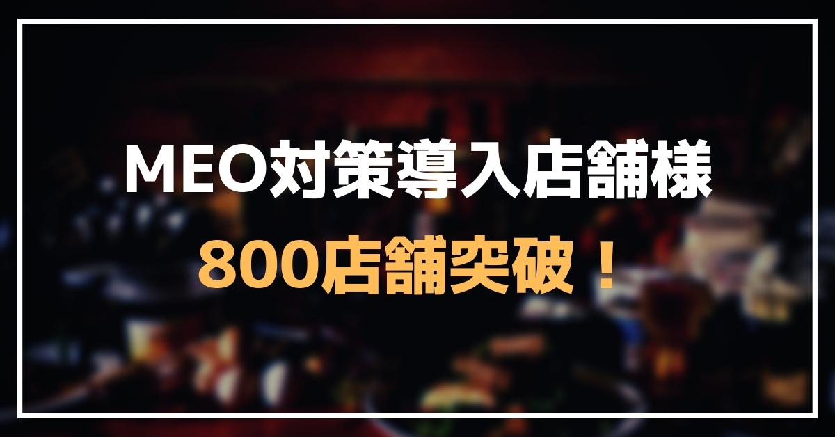 弊社MEO対策導入店舗様【800店舗突破!】