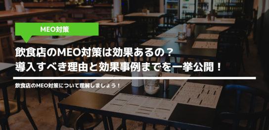 飲食店のMEO対策は効果あるの?導入すべき理由と効果事例までを一挙公開!