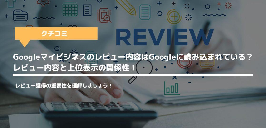 Googleマイビジネスのレビュー内容はGoogleに読み込まれている?レビュー内容と上位表示の関係性!