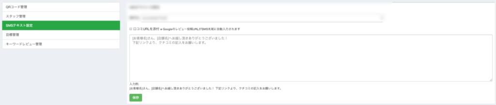 SMSテキスト設定画面