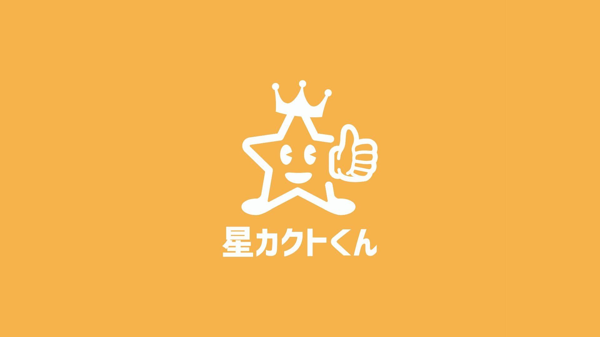 クチコミ管理・促進ツール「星カクトくん」が『エキテン』に対応開始!