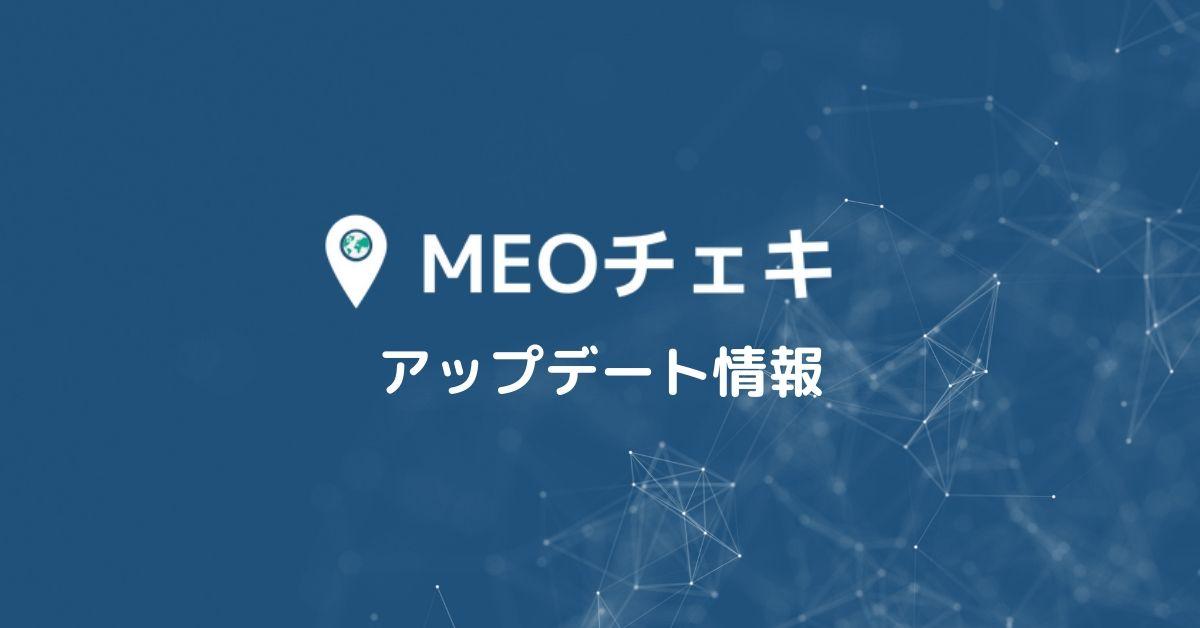 『MEOチェキ』に競合順位を計測できる機能追加!MEOチェキアップデート情報!