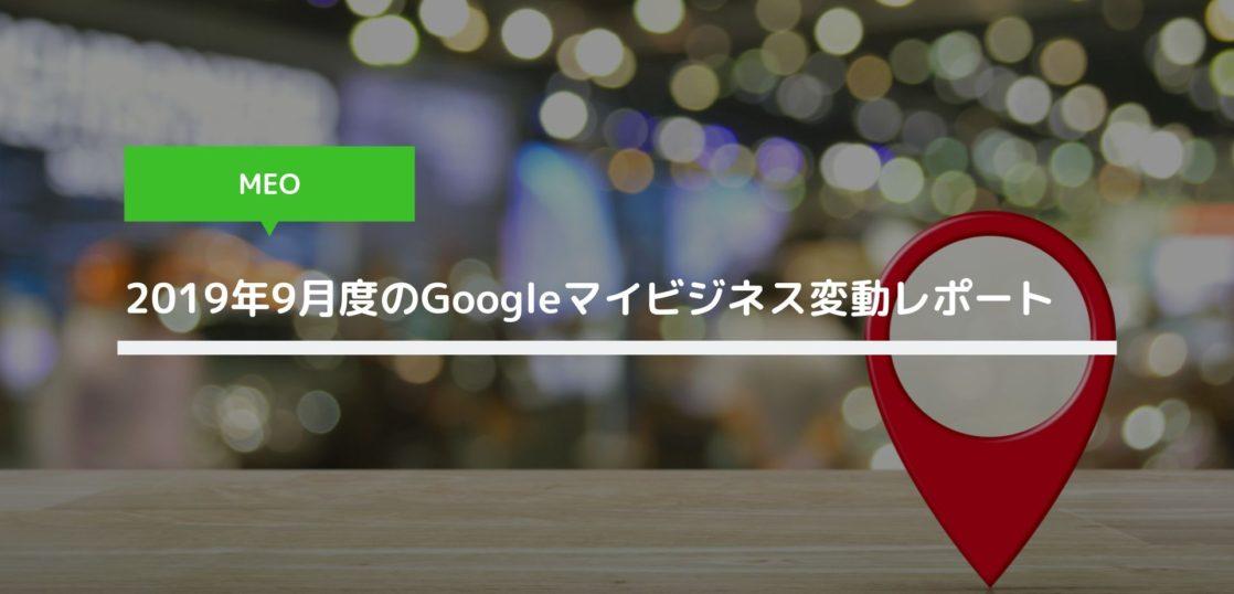 2019年9月度のGoogleマイビジネス変動レポート