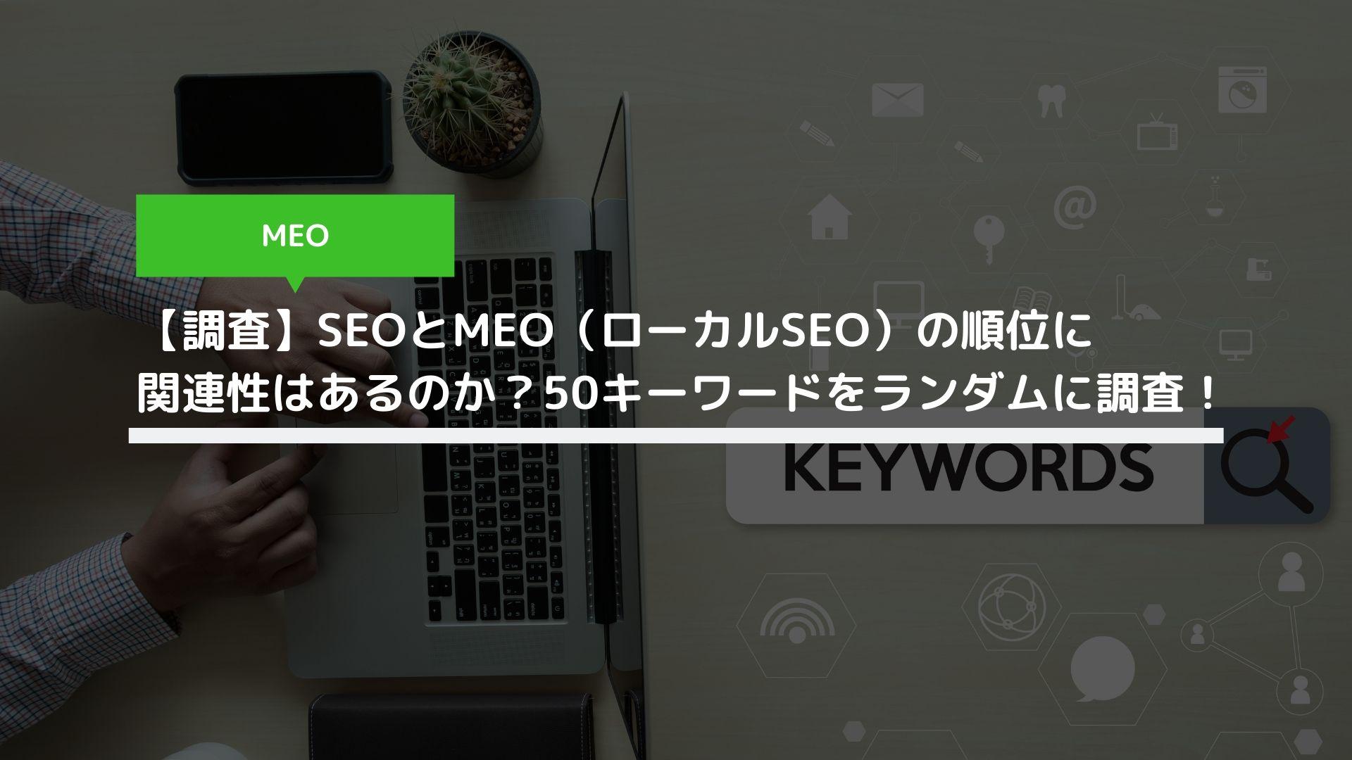 【調査】SEOとMEO(ローカルSEO)の順位に関連性はあるのか?50キーワードをランダムに調査!
