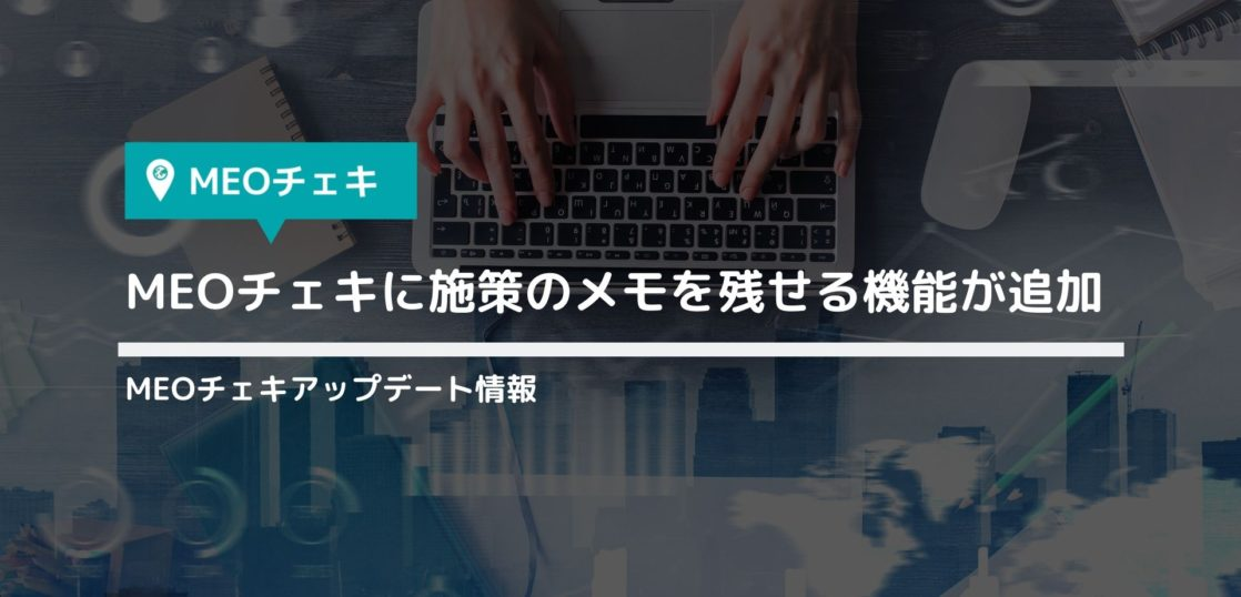 MEOチェキアップデート情報