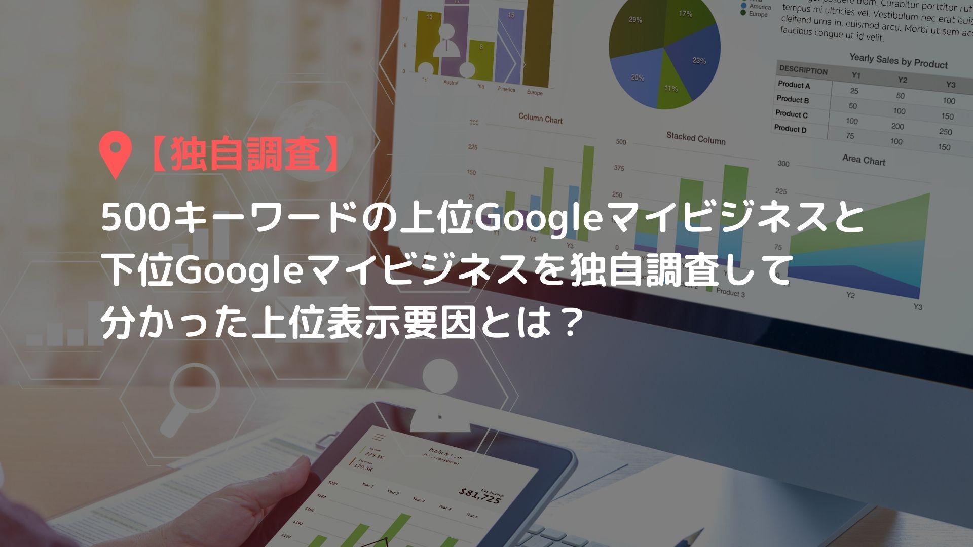 【独自調査】500キーワードの上位Googleマイビジネスと下位Googleマイビジネスを独自調査して分かった上位表示要因とは?