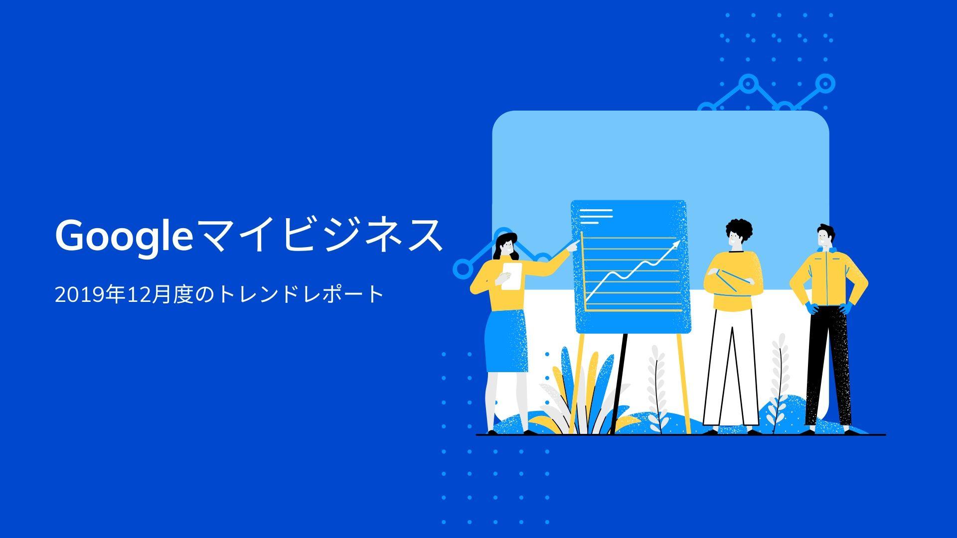 Googleマイビジネストレンドレポート【2019年12月】