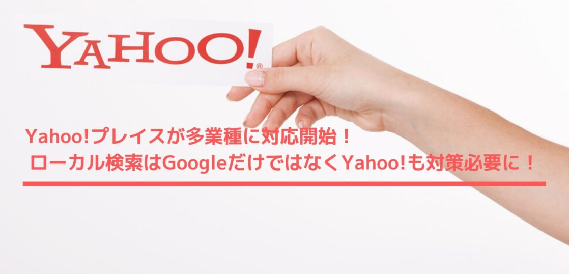 Yahoo!プレイスが多業種に対応開始!ローカル検索はGoogleだけではなくYahoo!も対策必要に!