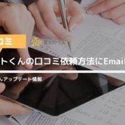 【星カクトくんアップデート情報】Emailでの口コミ依頼が可能に!