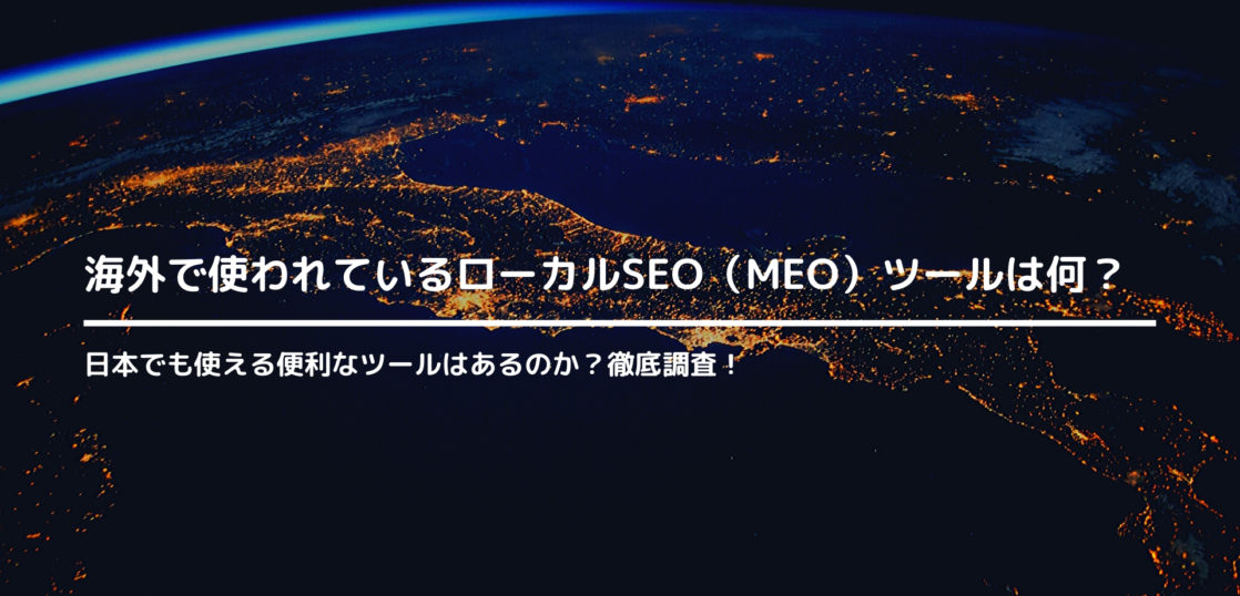 ローカルSEOに使える海外のローカルSEOツールまとめ
