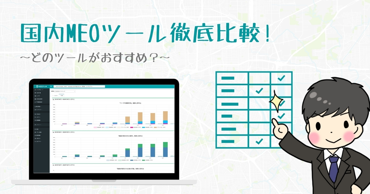【2020年版】MEO(ローカルSEO)ツール5社比較<目的別>