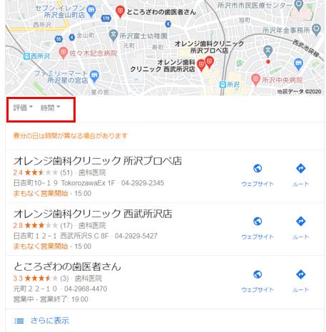 絞込み検索(PC)