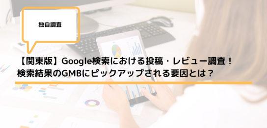 【関東版】Google検索における投稿・レビュー調査!検索結果のGMBにピックアップされる要因とは?