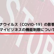 新型コロナウイルス(COVID-19)の影響による Google マイビジネスの機能制限について