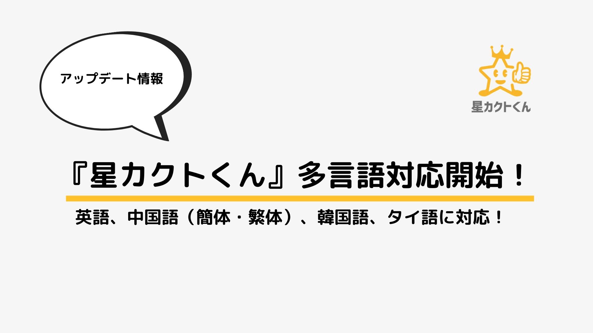 クチコミ促進・管理ツール「星カクトくん」多言語対応開始!