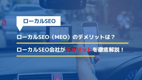 ローカルSEO(MEO)のデメリットは?ローカルSEO会社がデメリットを徹底解説!