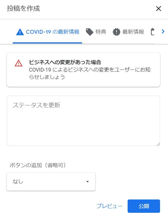 COVID-19の最新情報