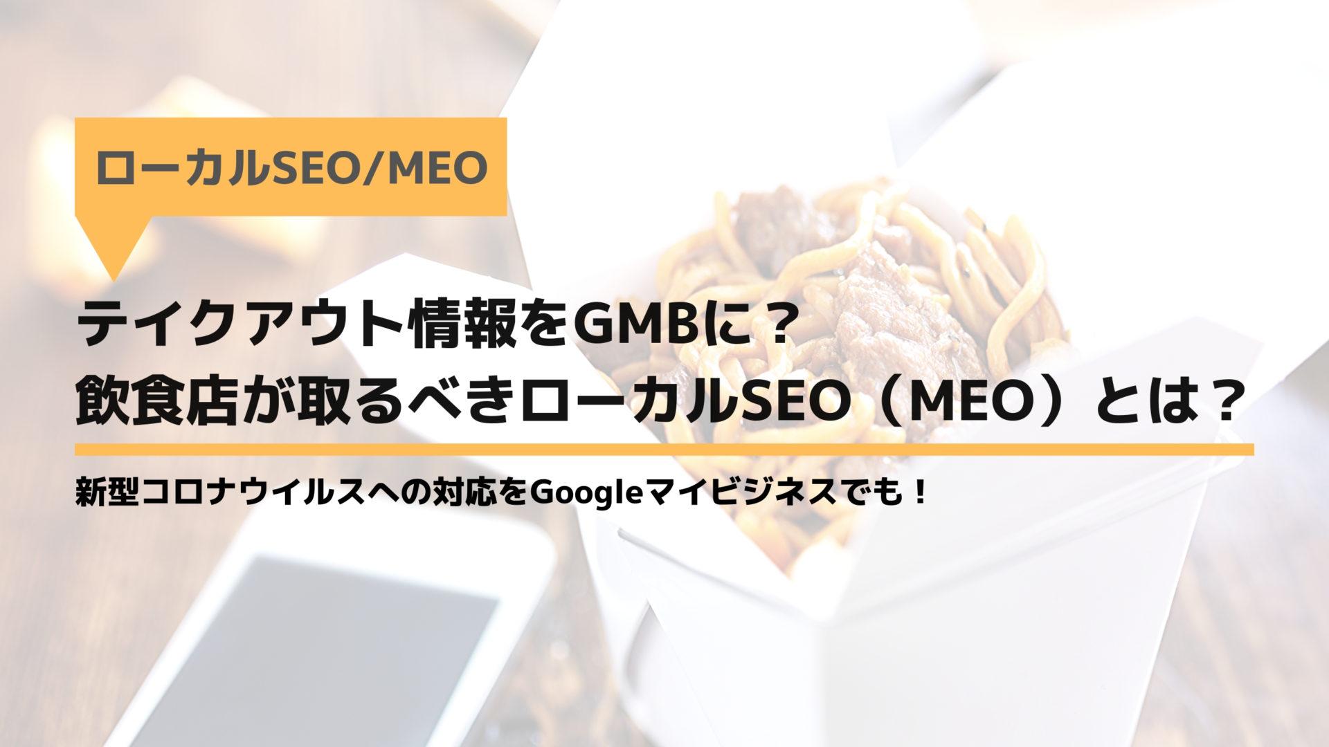 テイクアウト情報をGMBに?飲食店が取るべきローカルSEO(MEO)とは?