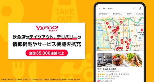 Yahoo!デリバリー