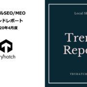 2020年4月度のローカルSEO(MEO)トレンドレポート