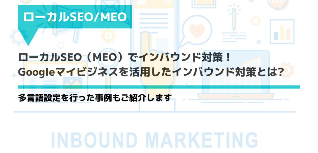 ローカルSEO(MEO)でインバウンド対策!Googleマイビジネスを活用したインバウンド対策とは
