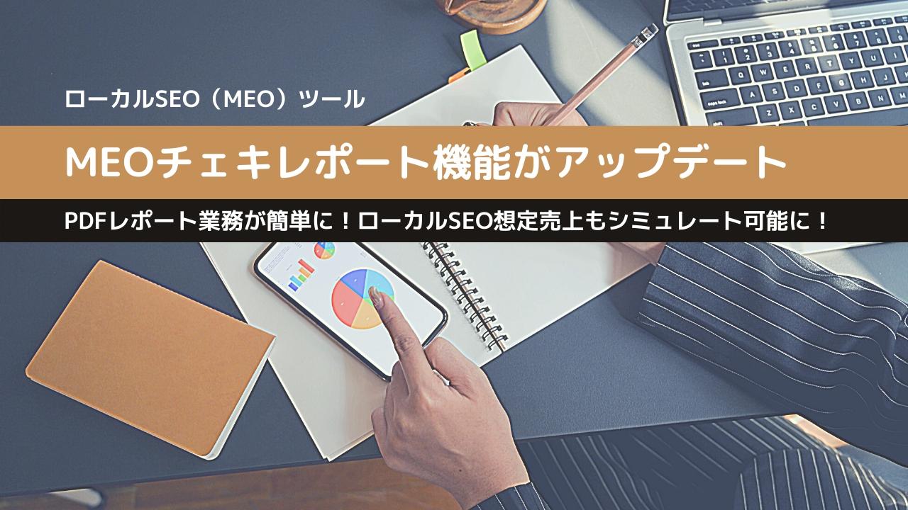 ローカルSEO(MEO)順位計測・効果測定ツール『MEOチェキ』に便利なレポーティング機能と売上貢献度予測機能を追加!