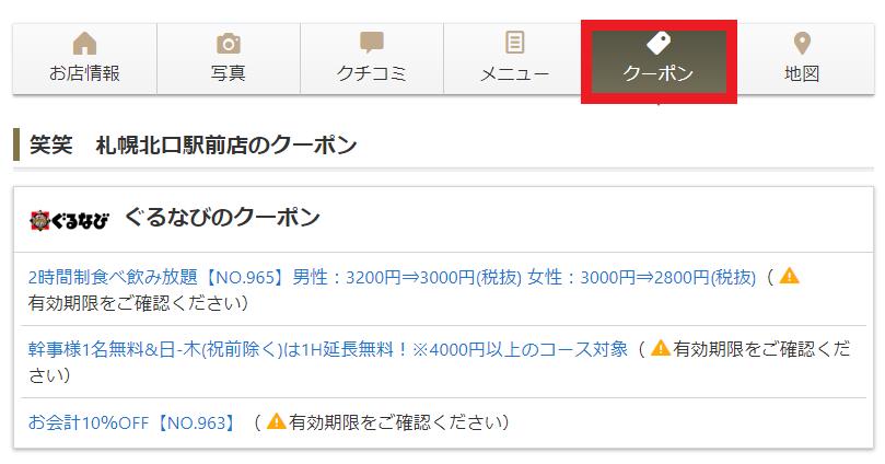 Yahoo!プレイス_クーポン