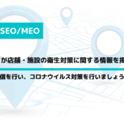 Yahoo!ロコが店舗・施設の衛生対策に関する情報を掲載開始!