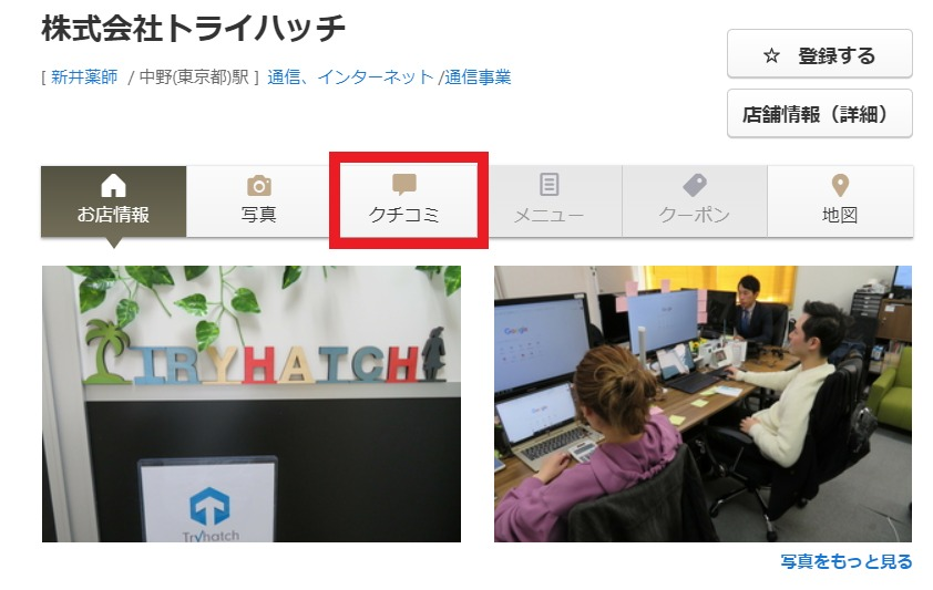 Yahoo!ロコ_クチコミ投稿