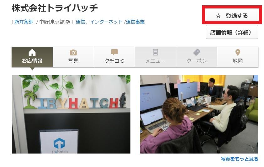 Yahoo!ロコ_スポット登録