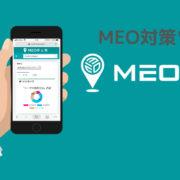 MEO対策ツールならMEOチェキ!MEO順位チェックから効果測定・運用効率化まで