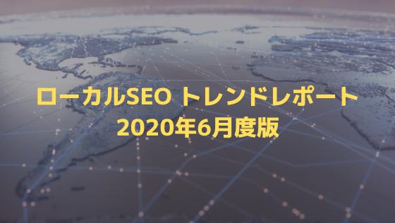 2020年6月度のローカルSEO(MEO)トレンドレポート