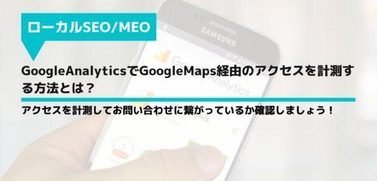 GoogleAnalyticsでGoogleMaps経由のアクセスを計測する方法とは?
