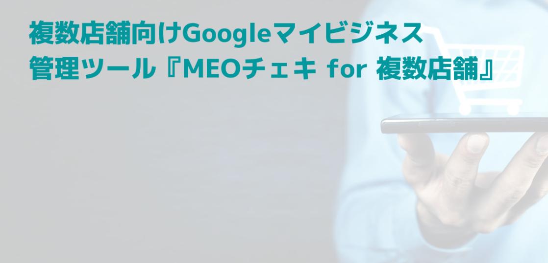 複数店舗向けGoogleマイビジネス管理ツール『MEOチェキ for 複数店舗』