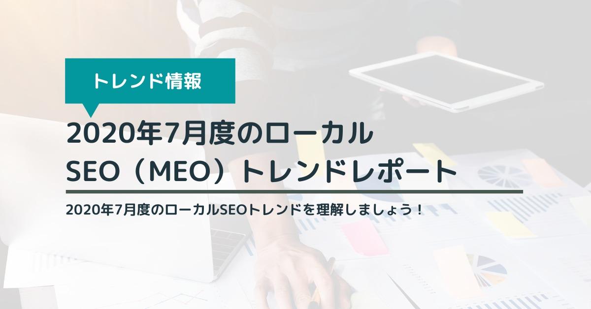 2020年7月度のローカルSEO(MEO)トレンドレポート